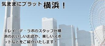 気ままにプラット横浜